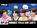 TREASURE STUDIO EP18 - 아빠들의 TRUZ 진로고민?! Revealing TRUZ 's backstory?!