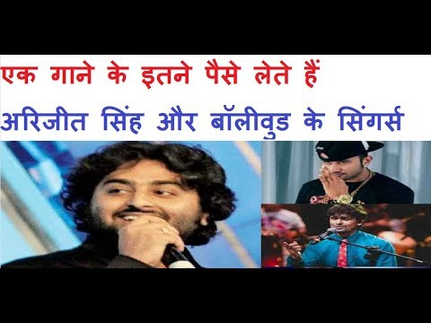Per Song Fee of Arijit Singh and Other Top Bollywood Playback Singers 2017 #khabariwood