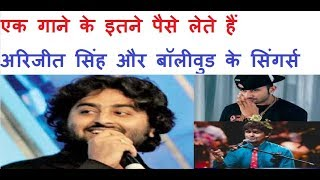 per-song-fee-of-arijit-singh-and-other-top-bollywood-playback-singers-2017
