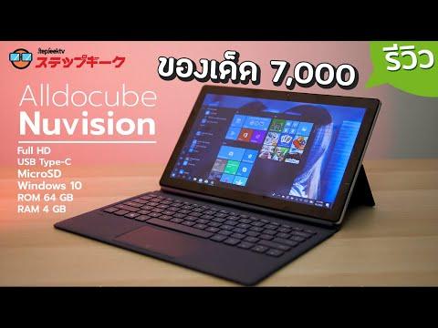 รีวิว Alldocube Nuvision Tablet PC สุดหรูหราในราคา 7290 บาท - วันที่ 11 Jan 2020