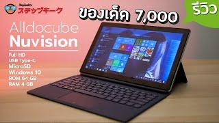 รีวิว Alldocube Nuvision Tablet PC สุดหรูหราในราคา 7290 บาท
