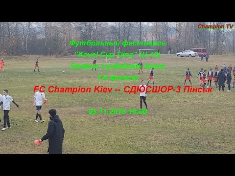 """Kovel Cup Time"" (U-12) FC Champion 1:1 (пен.6:5) СДЮСШОР-3 Пінськ"