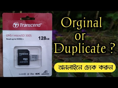🔥How To CheaK OrginaL Memory Card ? Transcend Memory Card Online Verify || 128GB Memory | SD Card