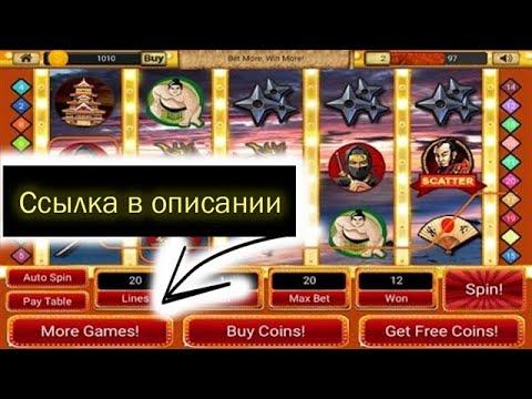 игровые автоматы онлайн бесплатно и на деньги