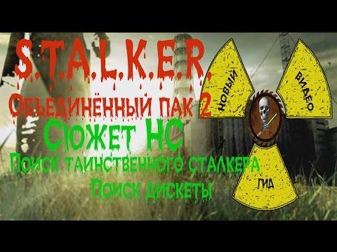 Сталкер ОП 2 Сюжет НС Поиск таинственного сталкера Поиск дискеты