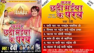 e0-a4-9b-e0-a4-a0--e0-a4-aa-e0-a5-82-e0-a4-9c-e0-a4-be--e0-a4-95-e0-a5-87--e0-a4-97-e0-a5-80-e0-a4-a4-2016-karab-chhathi-maiya-ke-parab-singer-devi-full-album-juke-box-chhath-song