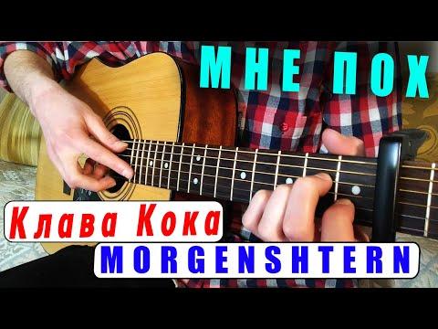Клава Кока & MORGENSHTERN - МНЕ ПОХ  на гитаре (ФИНГЕРСТАЙЛ) ТАБЫ