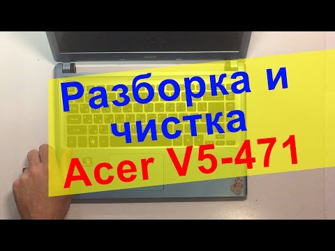 Disassembly and cleaning of notebook Acer Aspire V5 471