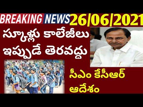 స్కూళ్లు కాలేజీలు ఇప్పుడే తెరవద్దు!Kcr//Telangana Schools Colleges Reopen News