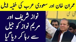Nawaz Sharif and Maryam Nawaz Released | Peoplive