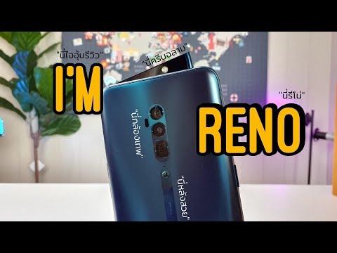 10 นาที กับ OPPO RENO | นี่รีโน่เอง - วันที่ 04 Jun 2019