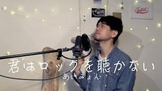 Goose house - ハルノヒ -合唱-