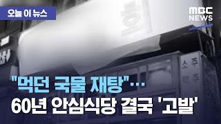 """[오늘 이 뉴스] """"먹던 국물 재탕""""…"""