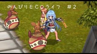 【ECO】のんびりECOライフ #2【エミルクロニクルオンライン】