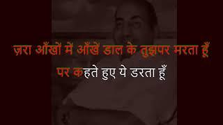 Rafi - Sharma Ke Na Ja (Karaoke) - Amaanat