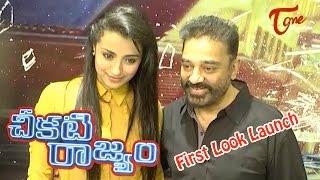 Kamal Haasans Cheekati Rajyam First Look Launch