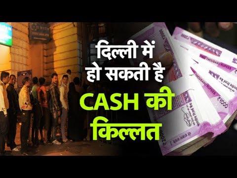 DELHI में BANK STRIKE से होने वाली है लोगों को परेशानी... जानें कब तक चलेगी हड़ताल? | Dilli Tak