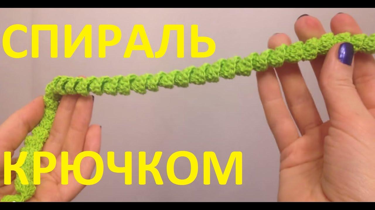 Вязание крючком-спиралька