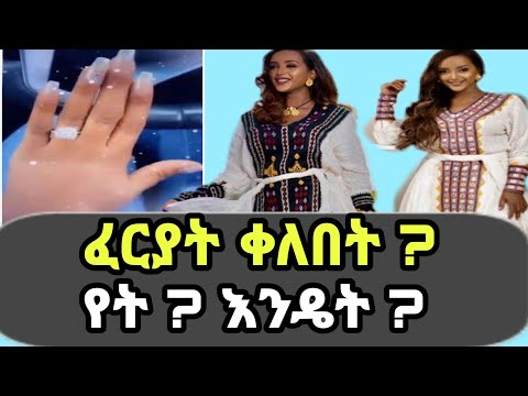 Ethiopian : ፈርያት ቀለበት ? || Seifu On EBS || Fryat Yemane || Ethiopian Movie || Ethiopian Sitcom Drama