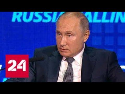Путин: те, кто уводит доллар от России, стреляют себе не в ногу, а чуть выше - Россия 24