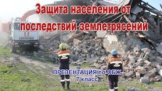 Защита населения от последствий землетрясений. Презентация по ОБЖ. 7 класс.