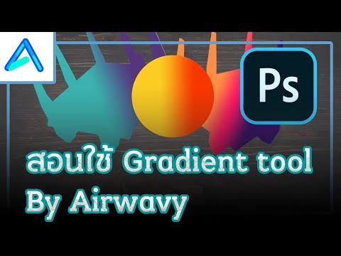 สอนใช้ Gradient Tools By Airwavy | สอนใช้ Photoshop Ep.6