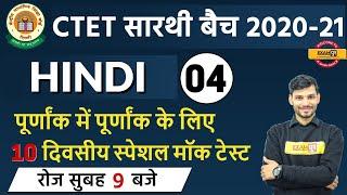 CTET सारथी Batch 2020-21 || Hindi || By Ram Sir || Class 04 || पूर्णांक में पूर्णांक के लिए