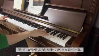 취준생 고짜르트의 취미 피아노 연습 part. 9 - …