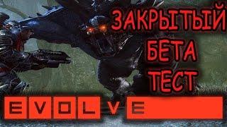 Evolve - Закрытый бета тест - PC Геймплей - Штурмовик, Охотник и Голиаф