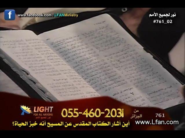 761 أين أشار الكتاب المقدس عن المسيح أنه خبز الحياة؟