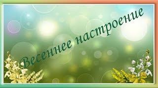 Весенняя музыка цветов.Цветочное поздравление для весенних именинников.