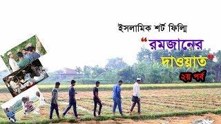 Ramadan islamic short film bangla- 2 part // রমজান ইসলামিক শর্ট ফিল্ম