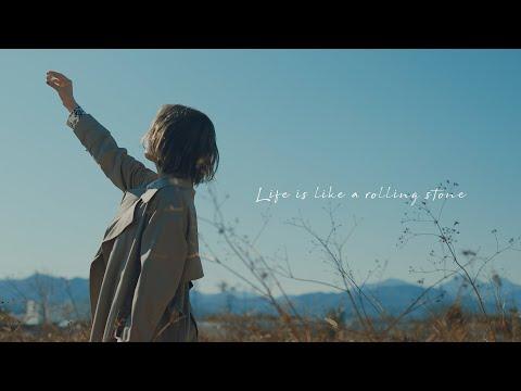 【草野華余子】「Life is like a rolling stone」MUSIC VIDEO