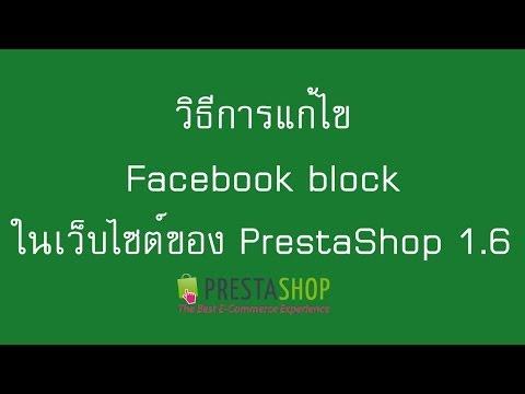 การแก้ไข Facebook block ในเว็บไซต์ของ PrestaShop 1 6