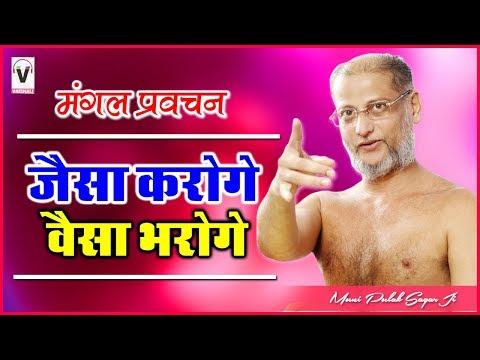 मंगल प्रवचन - जैसा करोगे वैसा भरोगे - Latest Pulak Sagar Ji Pravachan - Muni Pulak Sagar
