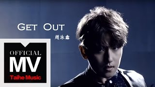 趙泳鑫 Steelo Zhao【Get Out】官方完整版 MV