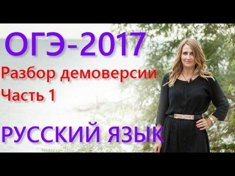 видеоуроки по огэ русский язык 2017