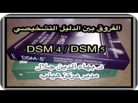 الفروق بين الدليل التشخيصي DSM 4 و DSM 5