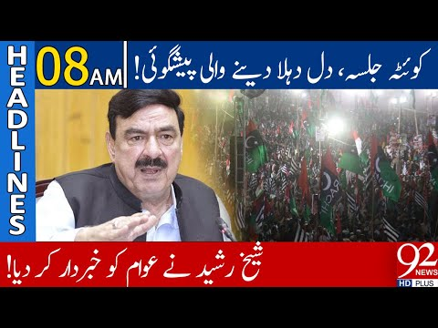 Sheikh Rasheed reveals news for PDM Jalsa | Headlines | 08:00 AM | 25 October 2020 | 92NewsHD