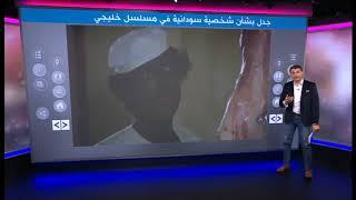 شخصية سودانية تبيع لحم القطط والحمير في مسلسل سعودي تثير ضجة