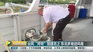 [中国财经报道]中央气象台继续发布台风黄色预警| CCTV财经