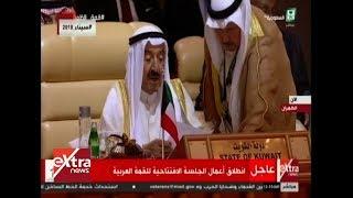 الآن| كلمة أمير الكويت الشيخ صباح الأحمد الصباح على هامش القمة العربية