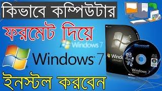 How to Remove Windows XP And Install Windows 7 Bangla