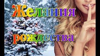 Смешная семейная комедия. ЖЕЛАНИЯ РОЖДЕСТВА. 2017. Добрые русские комедии в hd качестве