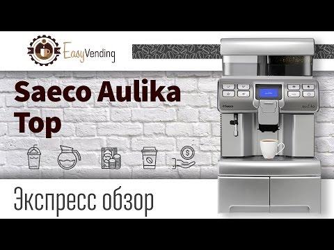 Видео Купить кофейные автоматы