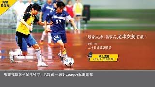 香港賽馬會北區中學女子七人足球聯賽 HKJC N-Leagu