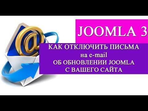 Как отключить письма на почту (e-mail) об обновлении Joomla?