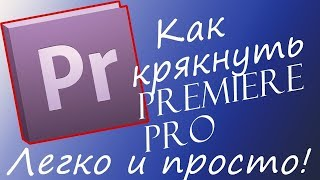КАК СКАЧАТЬ КРЯКНУТЫЙ ADOBE PREMIERE PRO (Видеоурок 5)