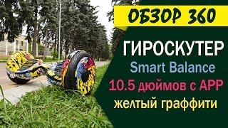 видео Гироскутер SMART BALANCE PRO 10,5 Граффити белый