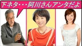 【阿川佐和子】ラジオで、下ネタに参戦!『聞く力』が炸裂! 阿川佐和子 検索動画 20